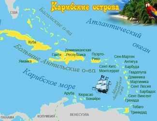 Путешествие на Карибские острова